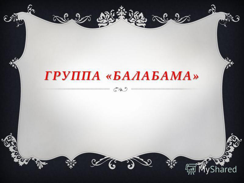 ГРУППА «БАЛАБАМА»