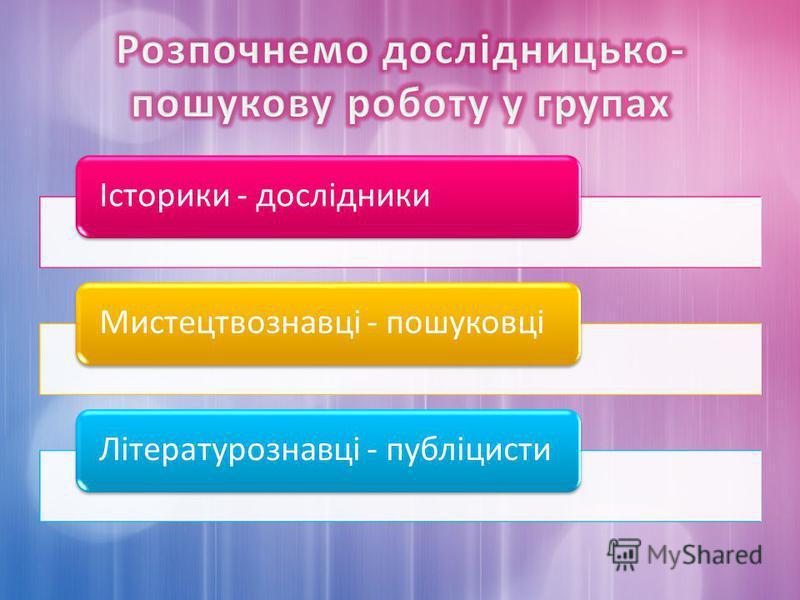 Історики - дослідникиМистецтвознавці - пошуковціЛітературознавці - публіцисти