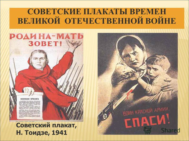 Советский плакат, Н. Тоидзе, 1941 СОВЕТСКИЕ ПЛАКАТЫ ВРЕМЕН ВЕЛИКОЙ ОТЕЧЕСТВЕННОЙ ВОЙНЕ
