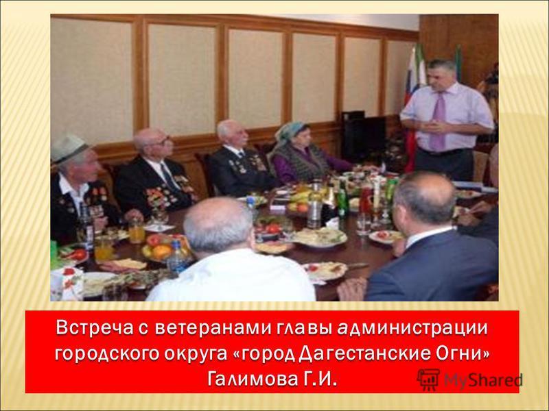 Встреча с ветеранами главы администрации городского округа «город Дагестанские Огни» Галимова Г.И.