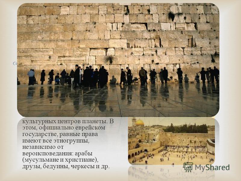 Относительно небольшое по территории ( общая площадь вместе с Палестинской автономией и Голанской возвышенностью составляет, примерно 27,8 тыс. кв. км - это 143 место в мире ), Государство Израиль является одним из важнейших экономических и культурны
