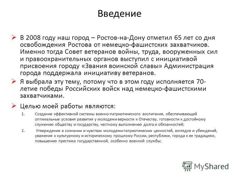 В 2008 году наш город – Ростов-на-Дону отметил 65 лет со дня освобождения Ростова от немецко-фашистских захватчиков. Именно тогда Совет ветеранов войны, труда, вооруженных сил и правоохранительных органов выступил с инициативой присвоения городу «Зва