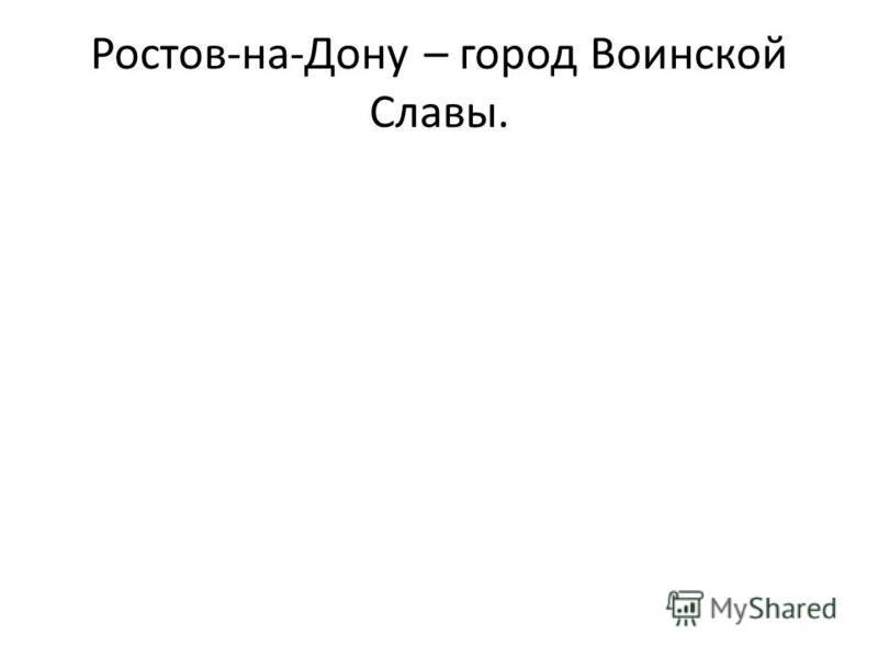 Ростов-на-Дону – город Воинской Славы.