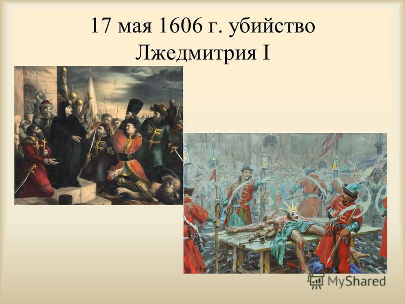 17 мая 1606 г. убийство Лжедмитрия I