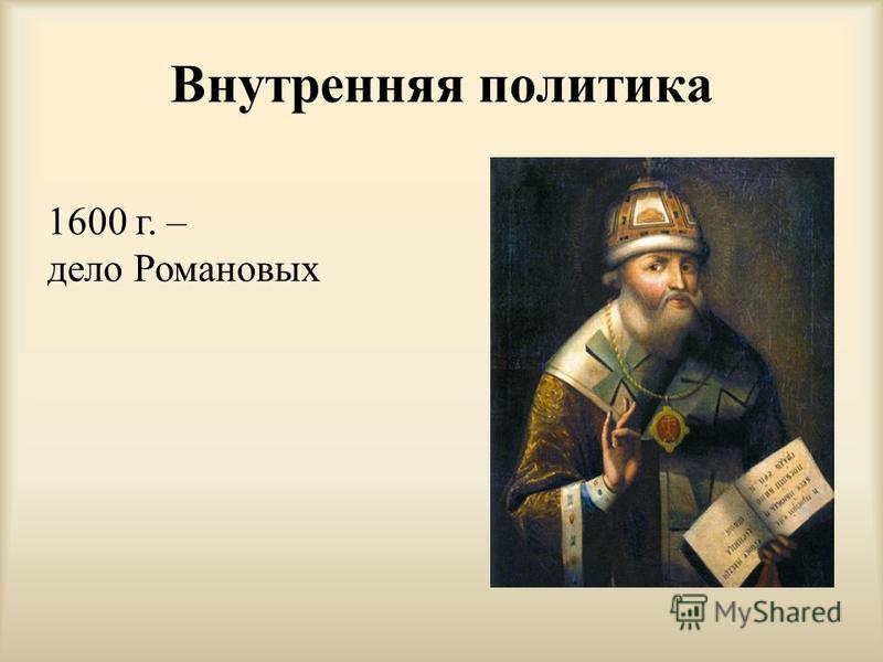 Внутренняя политика 1600 г. – дело Романовых