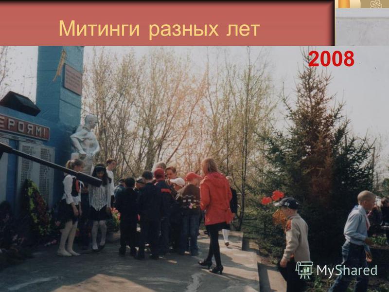 Митинги разных лет 1976 год 2008