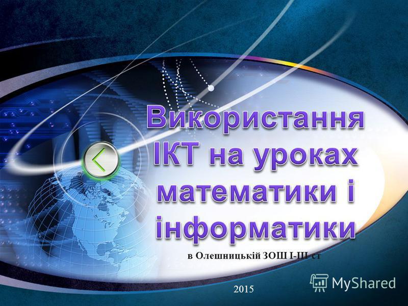 в Олешницькій ЗОШ І-ІІІ ст 2015