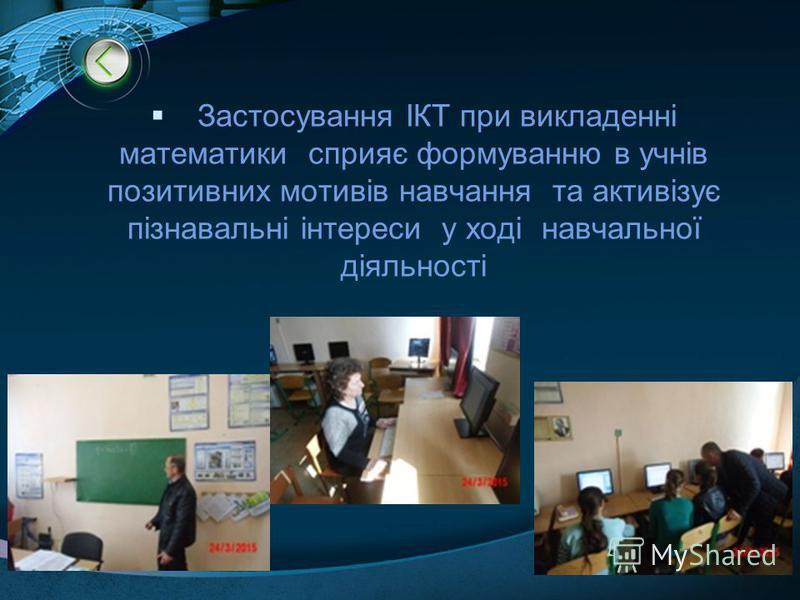 LOGO Застосування ІКТ при викладенні математики сприяє формуванню в учнів позитивних мотивів навчання та активізує пізнавальні інтереси у ході навчальної діяльності