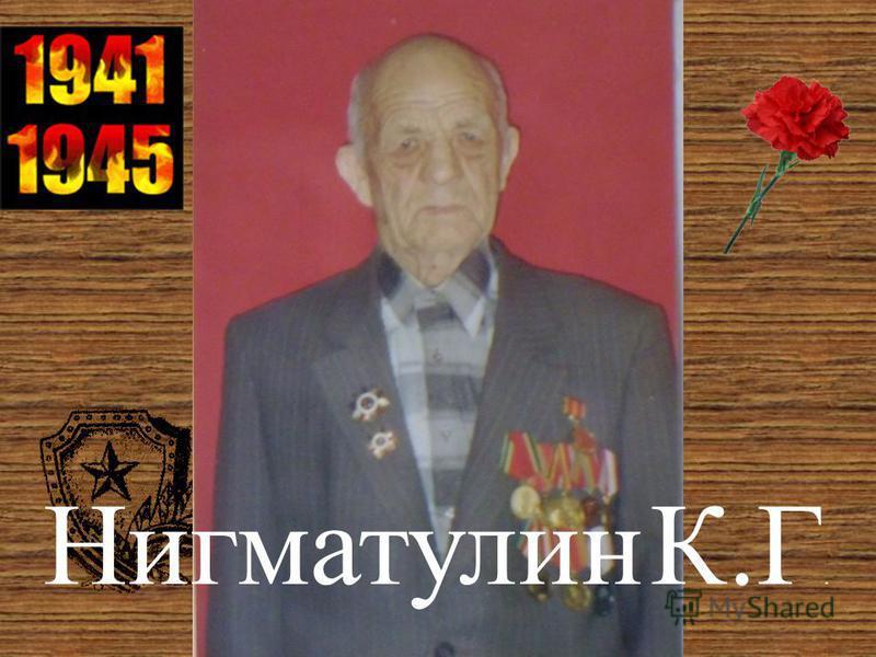 Нигматулин К.Г.