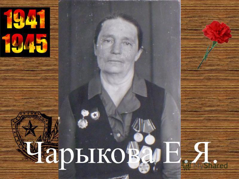 Чарыкова Е.Я.