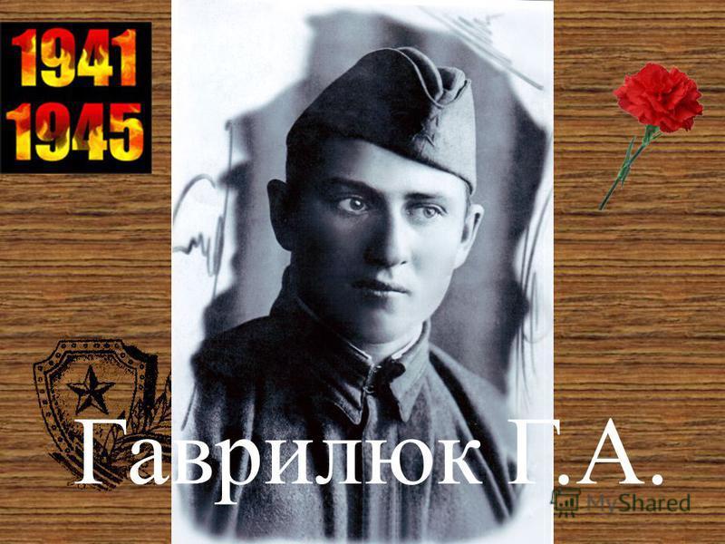 Гаврилюк Г.А.