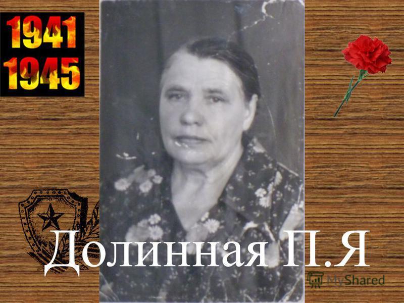 Долинная П.Я