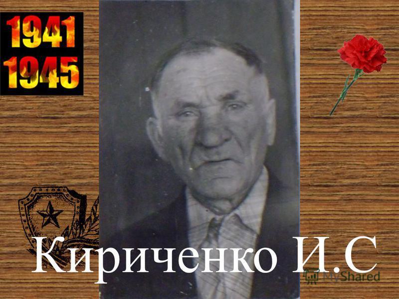 Кириченко И.С