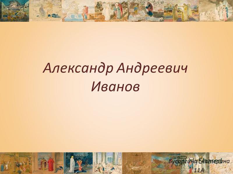 Александр Андреевич Иванов Бусаргина Екатерина 11А