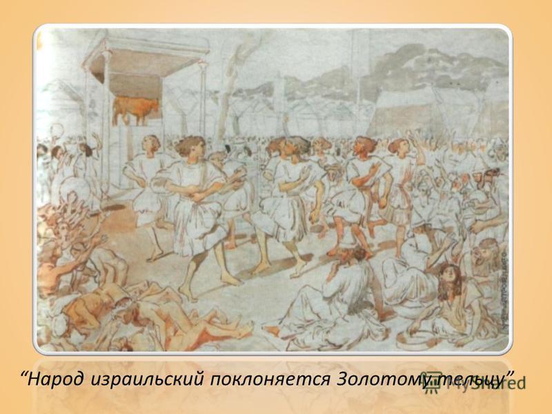 Народ израильский поклоняется Золотому тельцу