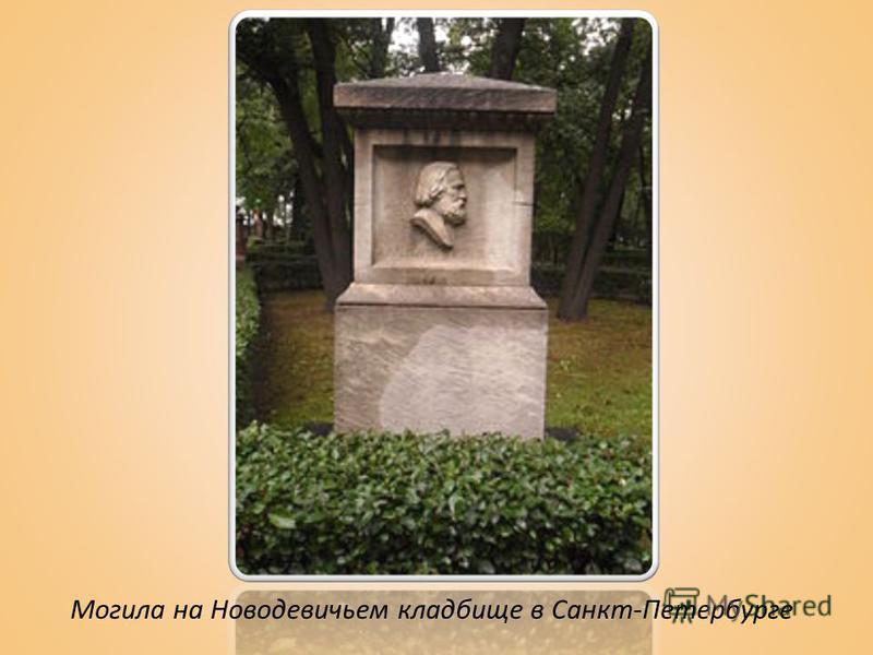 Могила на Новодевичьем кладбище в Санкт-Петербурге