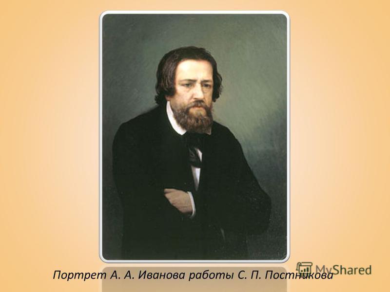Портрет А. А. Иванова работы С. П. Постникова