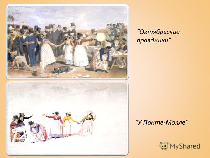 У Понте-Молле Октябрьские праздники