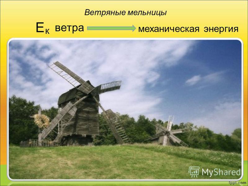 E к ветра механическая энергия Ветряные мельницы