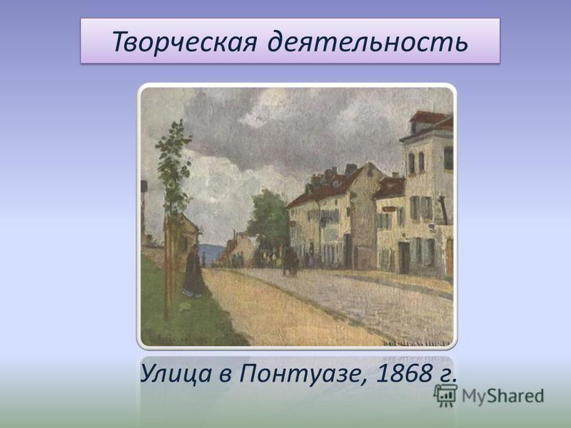 Творческая деятельность Улица в Понтуазе, 1868 г.