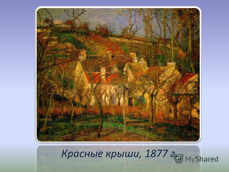 Красные крыши, 1877 г.