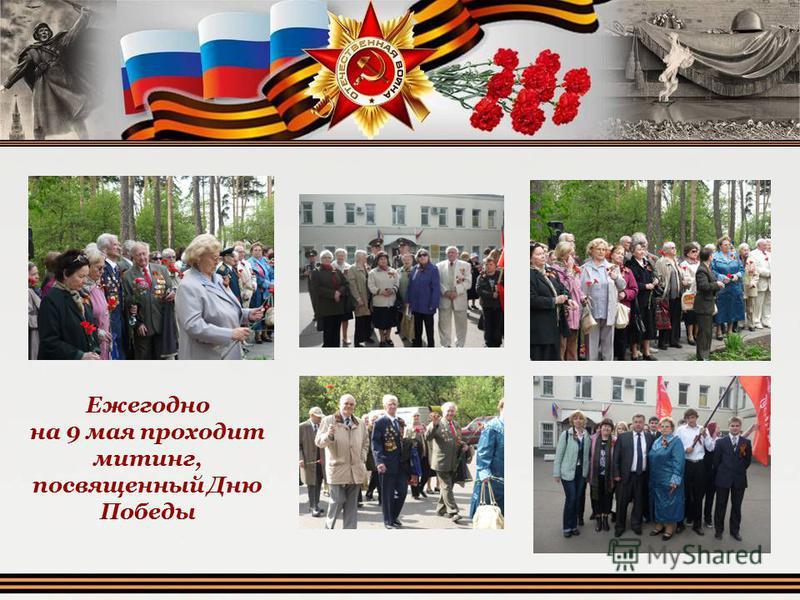 Ежегодно на 9 мая проходит митинг, посвященный Дню Победы