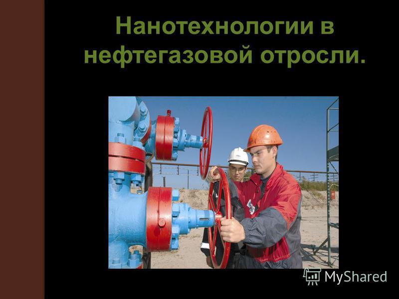 Нанотехнологии в нефтегазовой отросли.