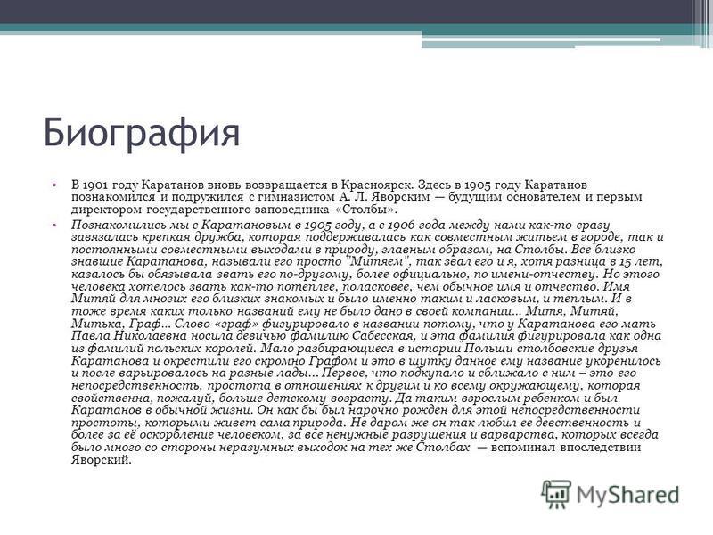 Биография В 1901 году Каратанов вновь возвращается в Красноярск. Здесь в 1905 году Каратанов познакомился и подружился с гимназистом А. Л. Яворским будущим основателем и первым директором государственного заповедника «Столбы». Познакомились мы с Кара