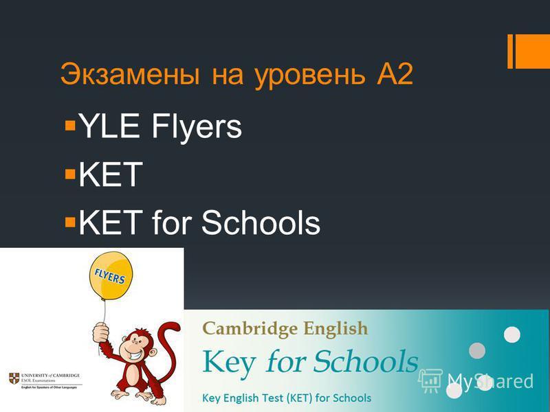 Экзамены на уровень А2 YLE Flyers KET KET for Schools