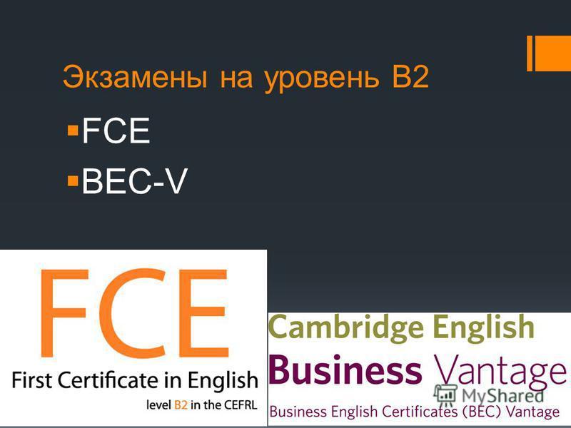 Экзамены на уровень В2 FCE BEC-V