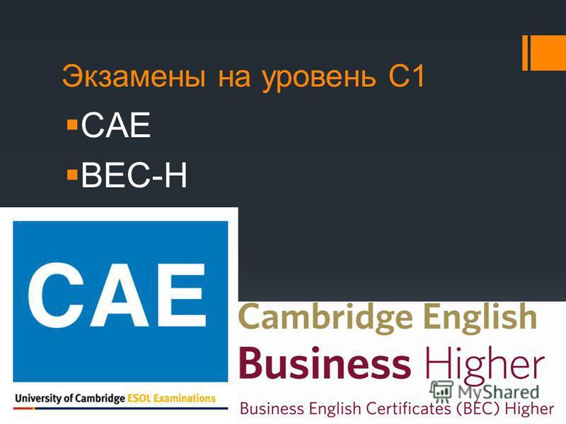 Экзамены на уровень С1 CAE BEC-H