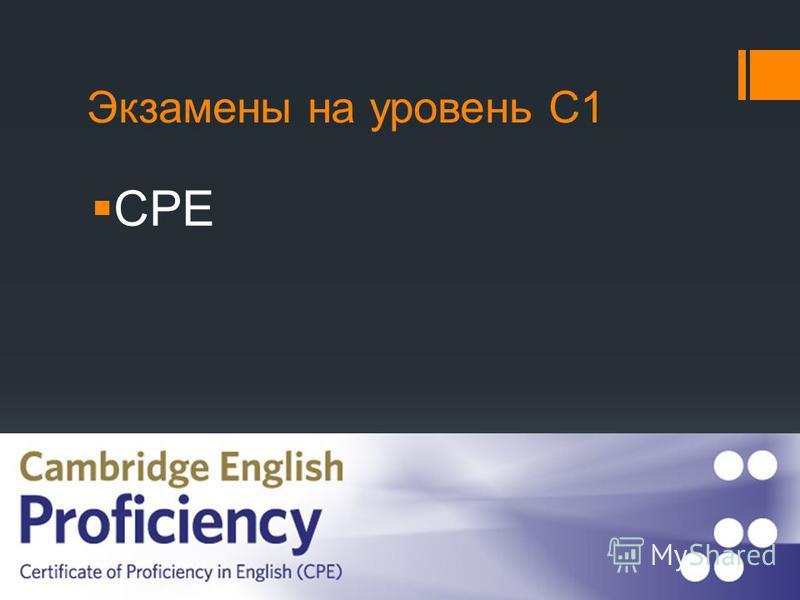 Экзамены на уровень С1 CPE