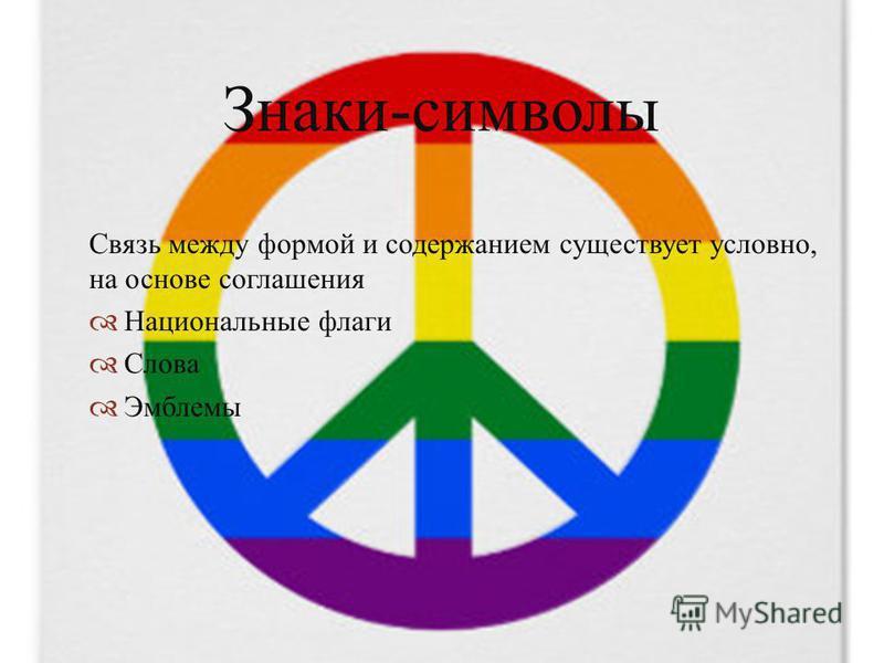 Связь между формой и содержанием существует условно, на основе соглашения Национальные флаги Слова Эмблемы Знаки - символы