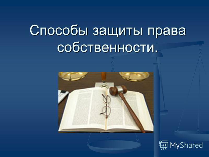 Способы защиты права собственности.
