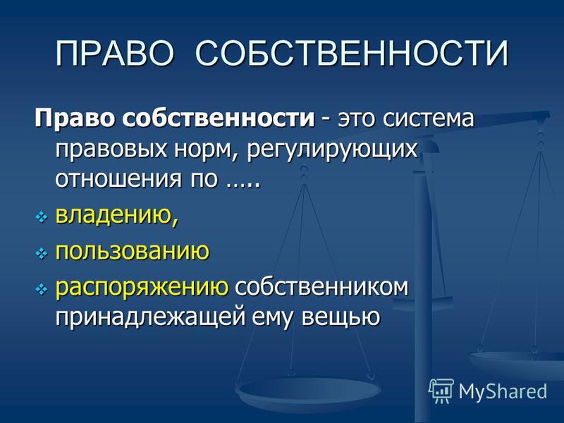 Презентация на тему Способы защиты права собственности ПРАВО  2 ПРАВО СОБСТВЕННОСТИ