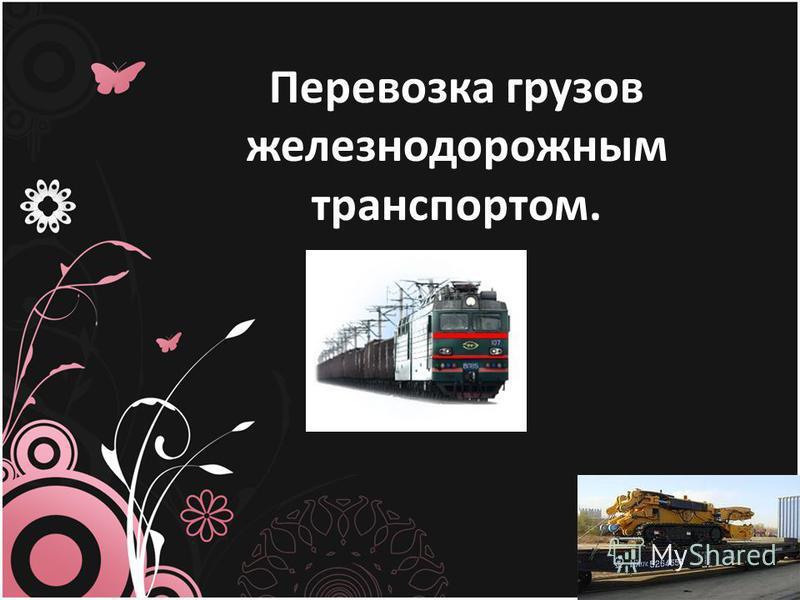 Перевозка грузов железнодорожным транспортом.