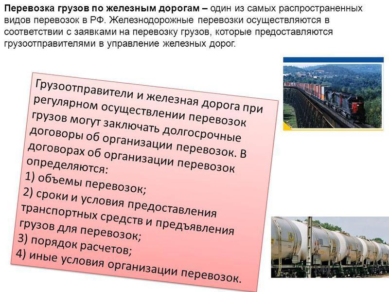 Перевозка грузов по железным дорогам – один из самых распространенных видов перевозок в РФ. Железнодорожные перевозки осуществляются в соответствии с заявками на перевозку грузов, которые предоставляются грузоотправителями в управление железных дорог