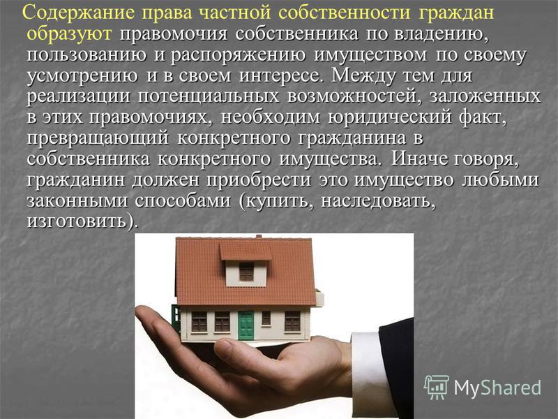 правомочия собственника по владению, пользованию и распоряжению имуществом по своему усмотрению и в своем интересе. Между тем для реализации потенциальных возможностей, заложенных в этих правомочиях, необходим юридический факт, превращающий конкретно