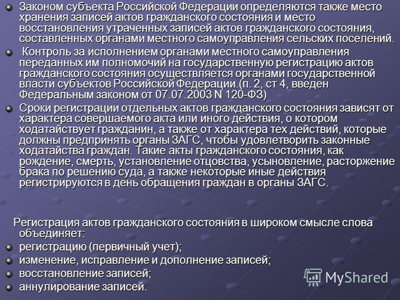 Законом субъекта Российской Федерации определяются также место хранения записей актов гражданского состояния и место восстановления утраченных записей актов гражданского состояния, составленных органами местного самоуправления сельских поселений. Кон