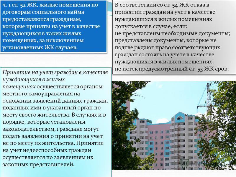 Принятие на учет граждан в качестве нуждающихся в жилых помещениях осуществляется органом местного самоуправления на основании заявлений данных граждан, поданных ими в указанный орган по месту своего жительства. В случаях и в порядке, которые установ