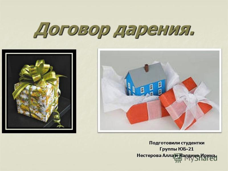 Договор дарения. Подготовили студентки Группы ЮБ-21 Нестерова Алла и Калдина Ирина.