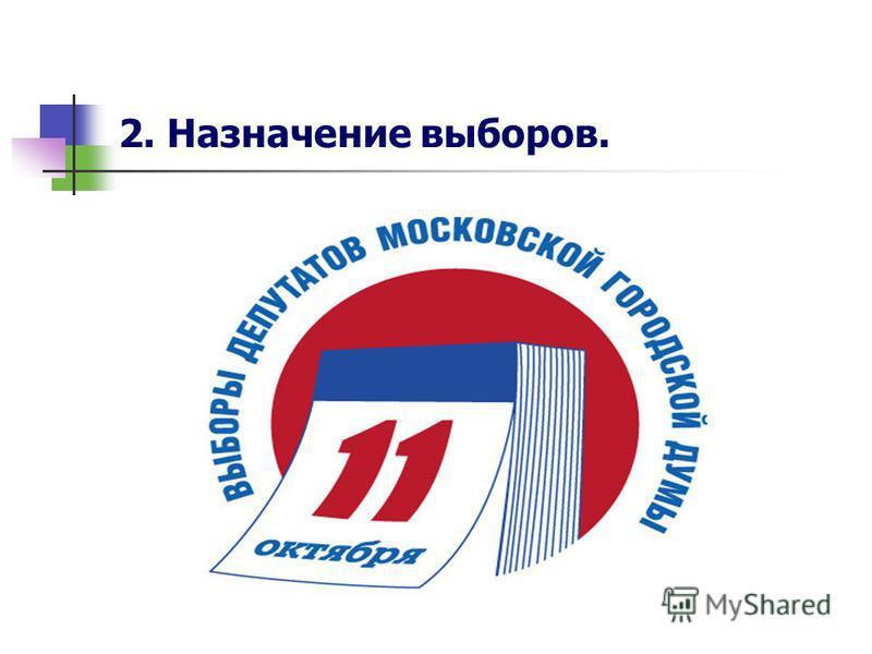 2. Назначение выборов.