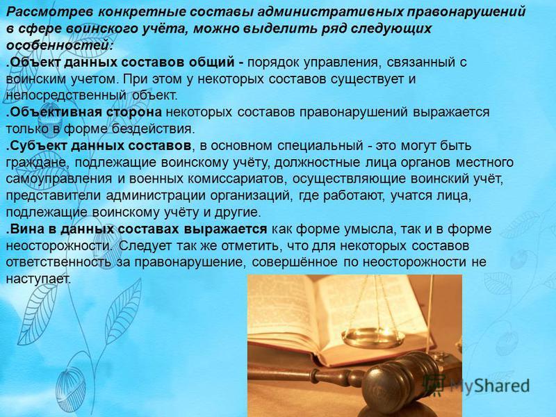 Организация Воинского Учета Презентация