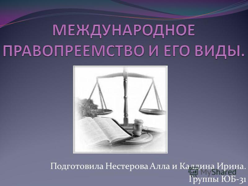Подготовила Нестерова Алла и Калдина Ирина. Группы ЮБ-31