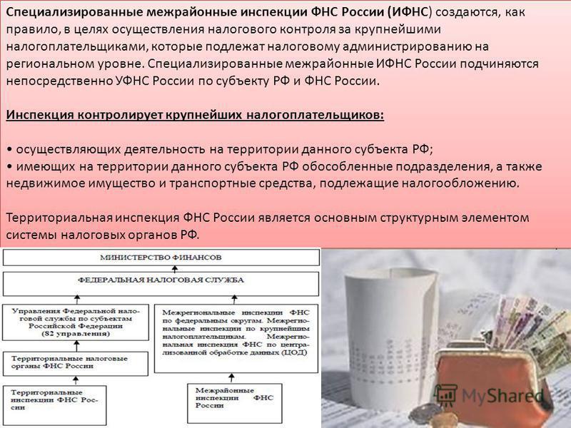 Специализированные межрайонные инспекции ФНС России (ИФНС) создаются, как правило, в целях осуществления налогового контроля за крупнейшими налогоплательщиками, которые подлежат налоговому администрированию на региональном уровне. Специализированные