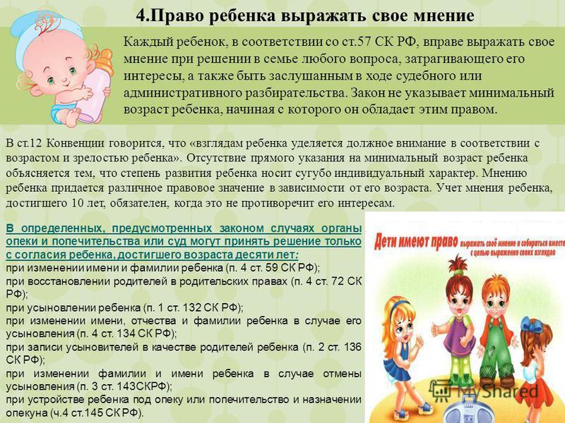 В ст.12 Конвенции говорится, что «взглядам ребенка уделяется должное внимание в соответствии с возрастом и зрелостью ребенка». Отсутствие прямого указания на минимальный возраст ребенка объясняется тем, что степень развития ребенка носит сугубо индив
