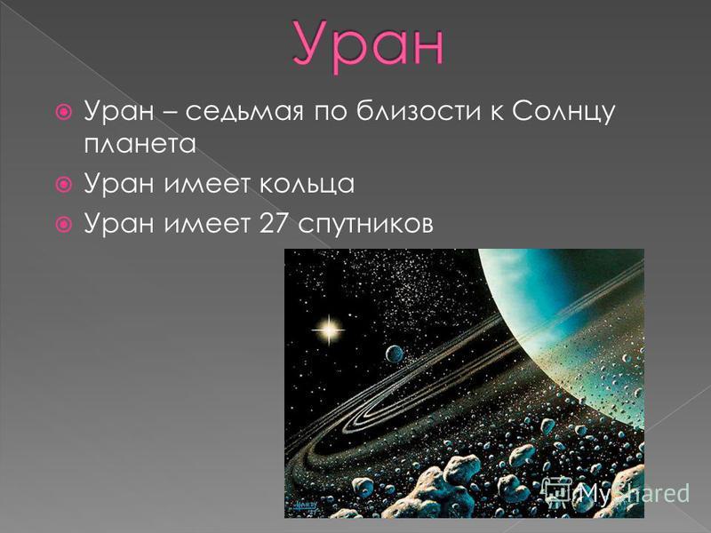 Уран – седьмая по близости к Солнцу планета Уран имеет кольца Уран имеет 27 спутников