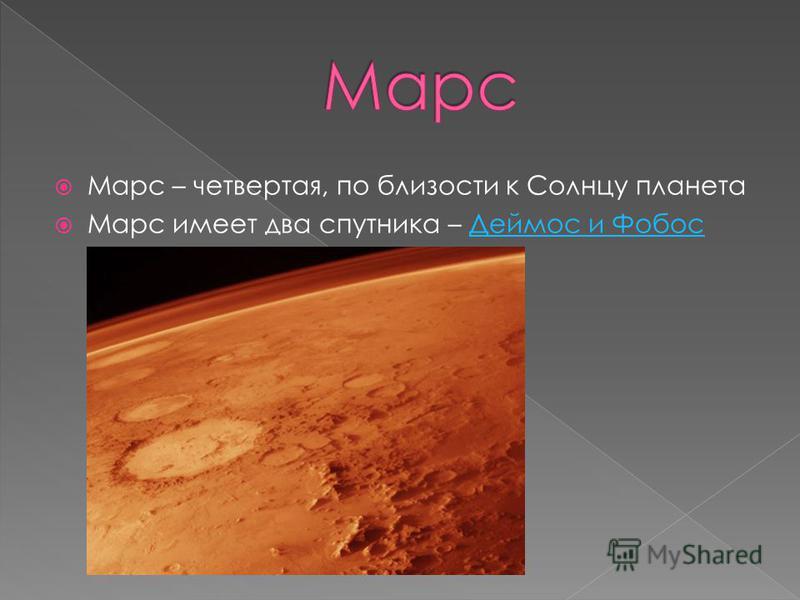 Марс – четвертая, по близости к Солнцу планета Марс имеет два спутника – Деймос и Фобос Деймос и Фобос