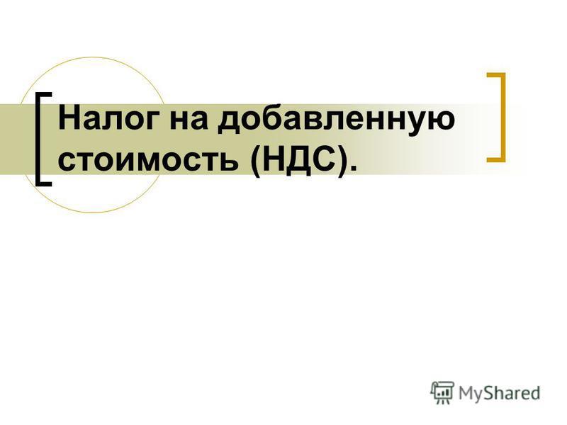 Налог на добавленную стоимость (НДС).