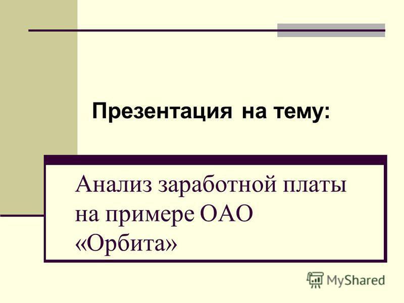 Анализ заработной платы на примере ОАО «Орбита» Презентация на тему: